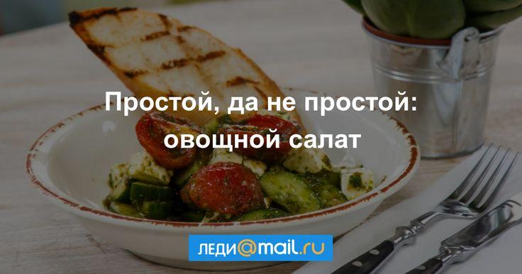 Овощной салат с брынзой - пошаговый рецепт с фото: Для заправки этого салата шеф советует сделать русский песто. - Леди Mail.Ru
