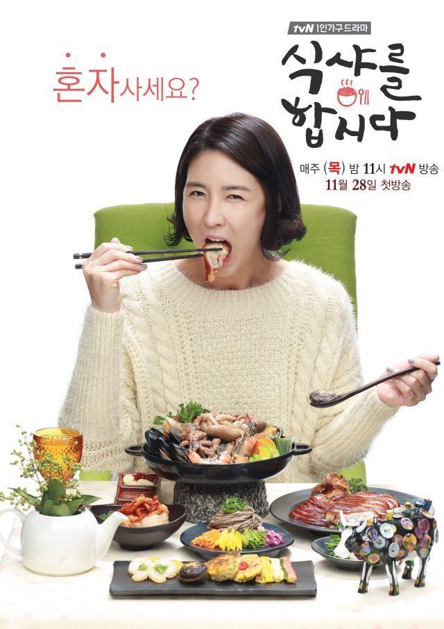 Korean Movie and Drama - Let's eat