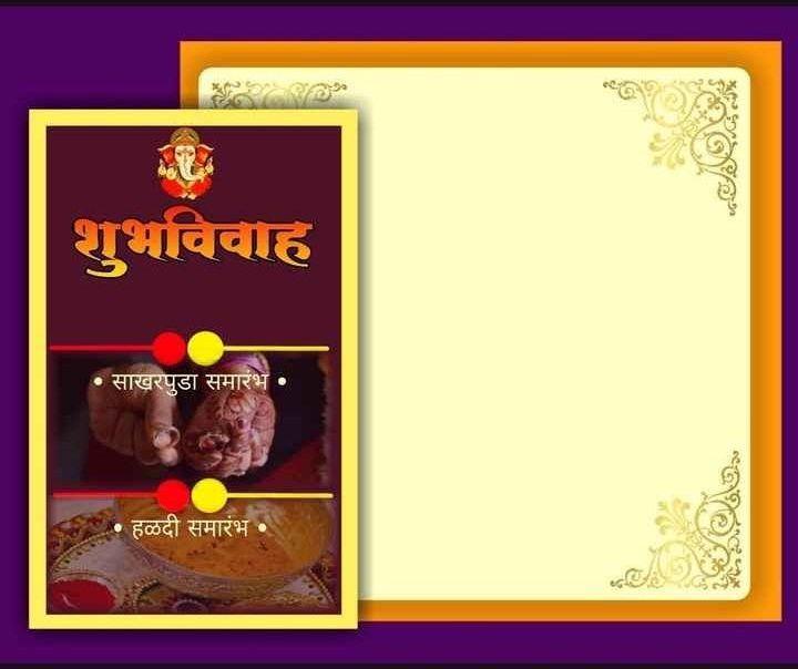 21 Get Invitation Card In Marathi Format Design Template Wedding Invitation Card Design Invitation Card Design Wedding Invitation Format