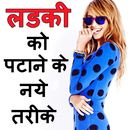 Download Ladki Patane Ke Tarike:        Here we provide Ladki Patane Ke Tarike V 1.0 for Android 4.0.3++ This app has only Hindi Contents. This app offers most ladki patane ke tarike in hindi. Have you ever wondered what are the exact solutions to impress the girl and make her ready to go for the date? If the answer is yes then...  #Apps #androidgame #Rephrase  #Lifestyle http://apkbot.com/apps/ladki-patane-ke-tarike.html