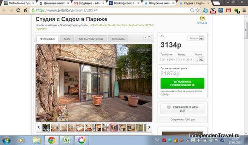 Как снять дешевое жилье в Париже