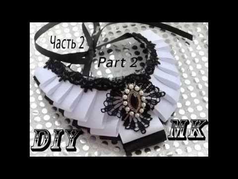 МК Воротник канзаши часть 2 DIY Collar kanzashi Part 2 - YouTube