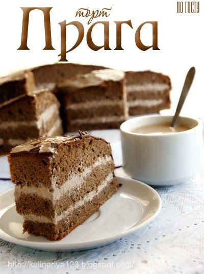 """Сегодня пили чай с """"Прагой"""" и ностальгировали по советской выпечке... В который раз убеждаюсь, что ГОСТовский рецепты просто идеаль..."""
