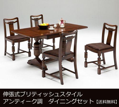 伸張式・アンティーク調ダイニングテーブル&チェアー【送料無料】