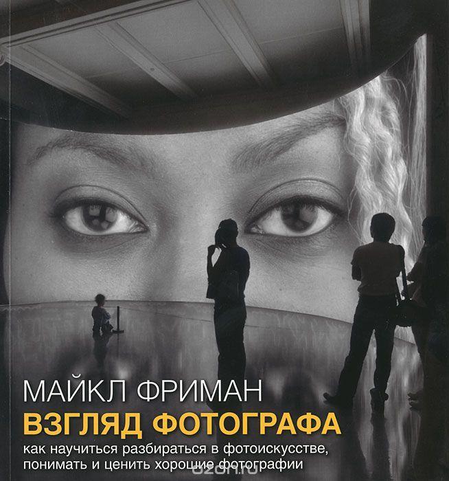 Купить книгу «Взгляд фотографа. Как научиться разбираться в фотоискусстве, понимать и ценить хорошие фотографии» автора Майкл Фриман и другие произведения в разделе Книги в интернет-магазине OZON.ru. Доступны цифровые, печатные и аудиокниги. На сайте вы можете почитать отзывы, рецензии, отрывки. Мы бесплатно доставим книгу «Взгляд фотографа. Как научиться разбираться в фотоискусстве, понимать и ценить хорошие фотографии» по Москве при общей сумме заказа от 3500 рублей. Возможна доставка по…
