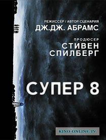 Супер 8 (2011) смотреть онлайн