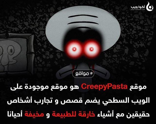 Pin By Fatima Mohammed On تطبيقات Creepypasta Incoming Call Screenshot Eago