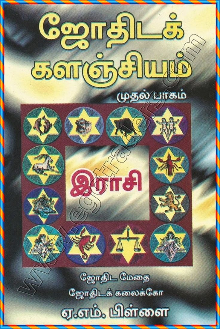 jothida kalanjiyam, tamil jothidam, tamil astrology, astrology in tamil, astrology tamil, horoscope in tamil, tamil astrology horoscope, online astrology in tamil, tamil astrology book, tamil astrology books