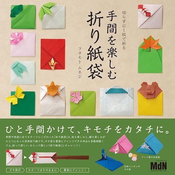 ひと手間かけたら折り紙がかわいらしいアートになった!「切らずに1枚で折る 手間を楽しむ折り紙袋」 - MdN Design Interactive - デザインとグラフィックの総合情報サイト