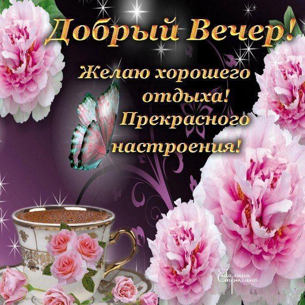 Добрый воскресный вечер картинки красивые необычные и пожелания