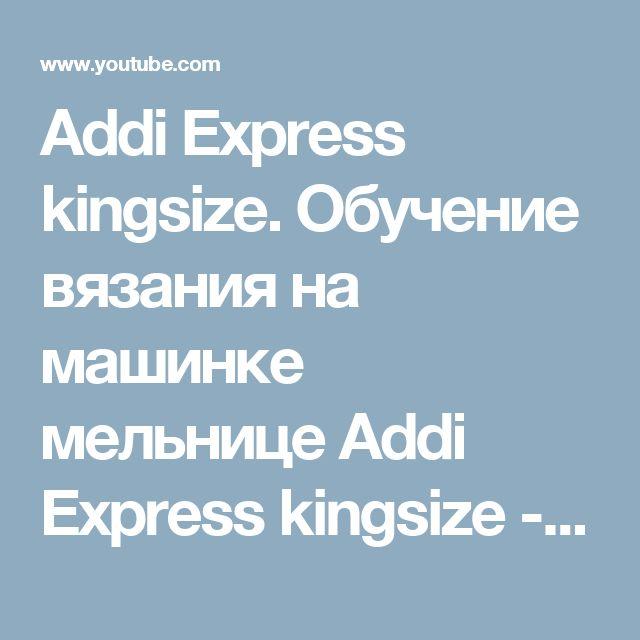 Addi Express kingsize. Обучение вязания на машинке мельнице Addi Express kingsize - YouTube