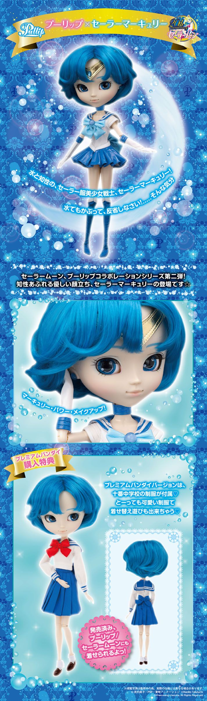 Sailor Moon Pullip doll, Sailor Mercury (Premium Bandai Limited Edition)