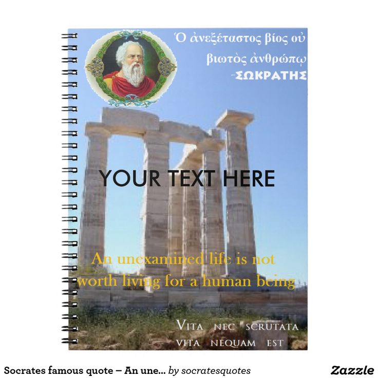Socrates famous quote – An unexamined life Notebook