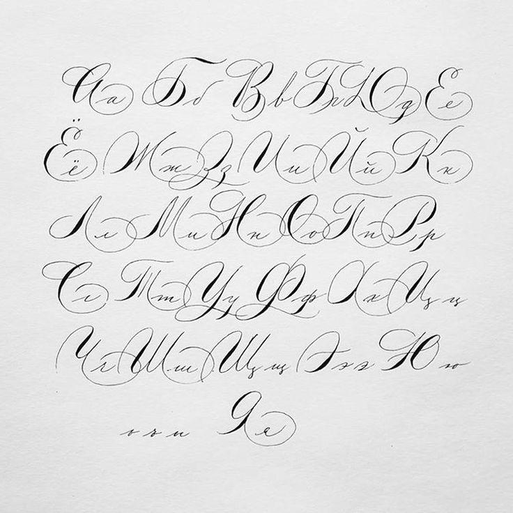 алфавит красивого почерка картинки