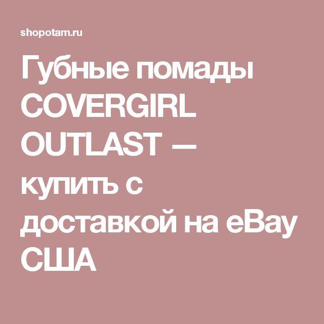 Губные помады COVERGIRL OUTLAST — купить c доставкой на eBay США