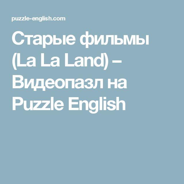 Старые фильмы (La La Land)  –   Видеопазл на Puzzle English