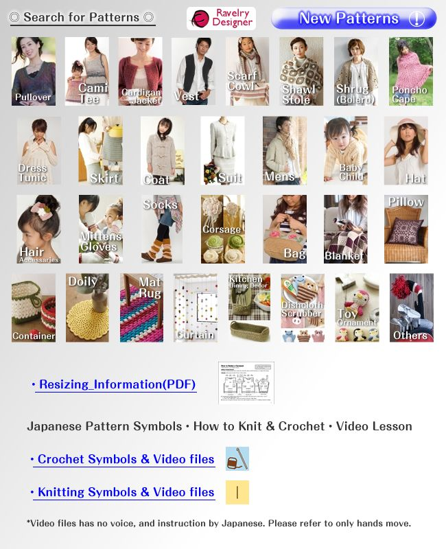Japanese Knitting Patterns Free : Japanese/ English crochet and knitting symbols and videos from Pierrot *le ...