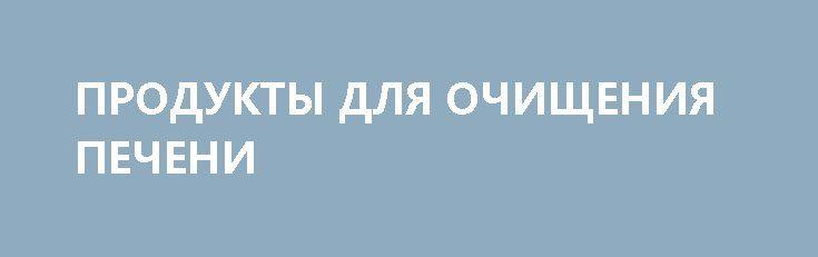 ПРОДУКТЫ ДЛЯ ОЧИЩЕНИЯ ПЕЧЕНИ http://pyhtaru.blogspot.com/2017/01/blog-post_953.html  Продукты для очищения печени!  Признаки плохой работы печени:  - желтоватые белки глаз - пигментные пятна - горьковатый привкус во рту - слабость - ухудшение пищеварения - боль в правом боку  Читайте еще: =============================== НАТУРАЛЬНЫЙ ОТБЕЛИВАТЕЛЬ http://pyhtaru.blogspot.ru/2017/01/blog-post_739.html ===============================  Если вы заметили хотя бы один признак из вышеперечисленных, то…