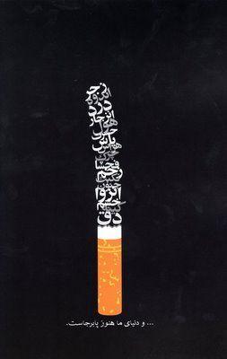Iran - Typography - Design
