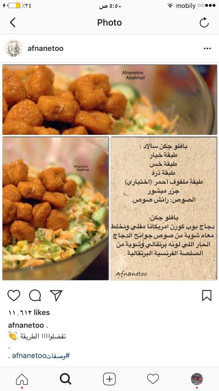 Pin By Batta On طبخات Cooks Cookout Food Tunisian Food Food Recipies
