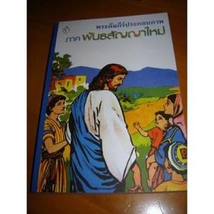 Thai Childrens Comic Strip New Testament / New Testament Picture Bible
