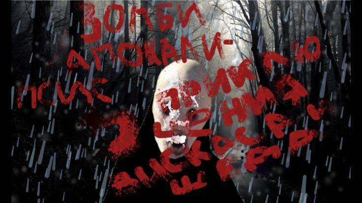 Зомби - апокалипсис, Постапокалипсис, НАЧАЛО, Скоро на канале, Фильм мул...