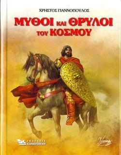 aylogyros news: «Μύθοι και Θρύλοι του Κόσμου»… στο γραφείο της Κάλ...