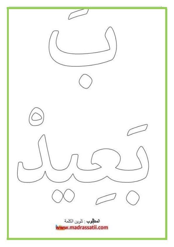 تلوين كلمات بها حرف الباء موقع مدرستي Symbols Letters Digit