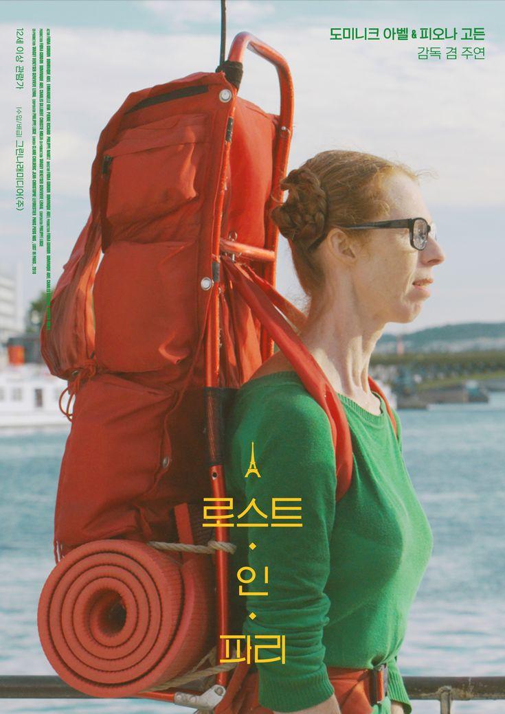 '로스트 인 파리' 영화 포스터 및 리플렛 디자인도미니크 아벨 & 피오나 고든 감독 겸 주연2017년 5월 18일 개봉