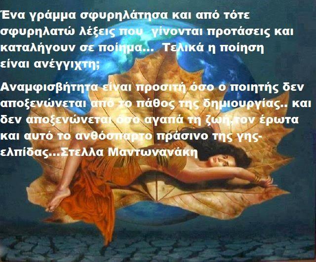 Αθιβολή-Στέλλα Μαντωνανάκη: ΤΟ ΓΡΑΜΜΑ ΠΟΥ ΣΦΥΡΗΛΆΤΗΣΑΈνα γράμμα σφυρηλάτησα κ...
