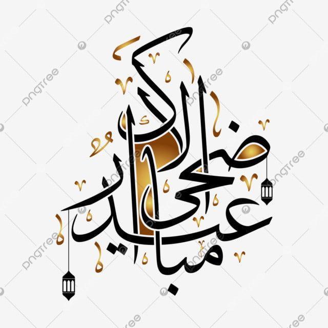 تحية عيد الأضحى صور المتجهات مع المواد Png Eid Al Adha Wishes Eid Al Adha Eid Al Adha Greetings
