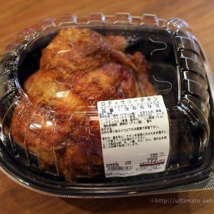 コストコの鶏肉の丸焼き「ロティサリーチキン」は感動の味&衝撃のプライスでクリスマスなどパーティにピッタリ