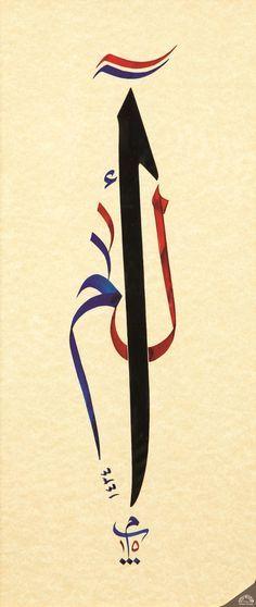 Bakara Suresi 1. Ayet (Elif, Lam, Mim) - Kültür Portalı - Medya Kütüphanesi