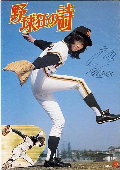 ☆竹中直人の細君は、その昔いい球を放っていました。(野球狂の詩/水原勇気ー( 木之内みどり )ー)   ☆東京のレトロな生活骨董の店スピカ