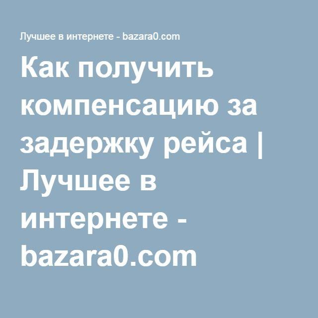 Как получить компенсацию за задержку рейса | Лучшее в интернете - bazara0.com