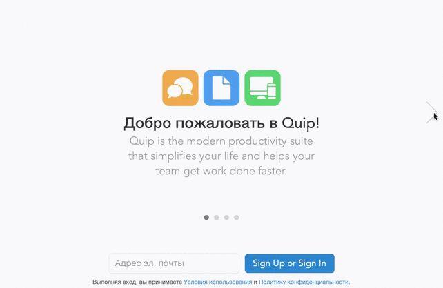 Welcome экран приложения Quip