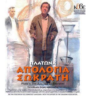στις 18 Ιουλίου ο Αβδελιώτης επανέρχεται με ένα έργο του Πλάτωνα.  Η «Απολογία Σωκράτη» θα παρουσιαστεί κατά τη διάρκεια της καλοκαιρινής περιόδου 2015 από το ΚΘΒΕ, με την υποστήριξη του Σωματείου «Διάζωμα», στα αρχαία ελληνικά (με υπότιτλους), σε σκηνοθεσία Δήμου Αβδελιώδη, σε επιλεγμένους αρχαιολογικούς χώρους σε όλη την Ελλάδα.