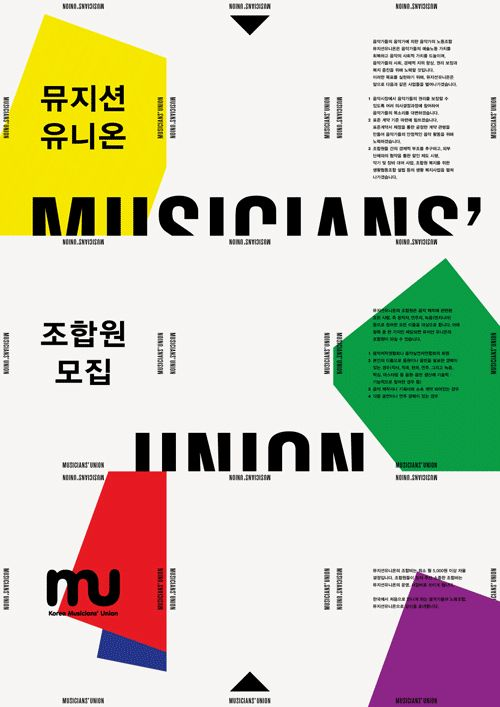 뮤지션유니온 조합원 모집 - 김가든 | Kimgarden / hierarchy, note sizes of type and alignment