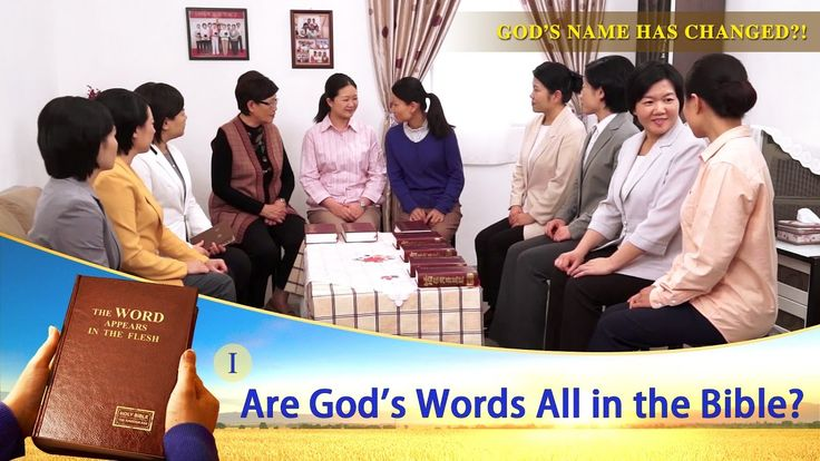 "Gospel Movie clip ""God's Name Has Changed?!"" (1) - Are God's Words All i..."