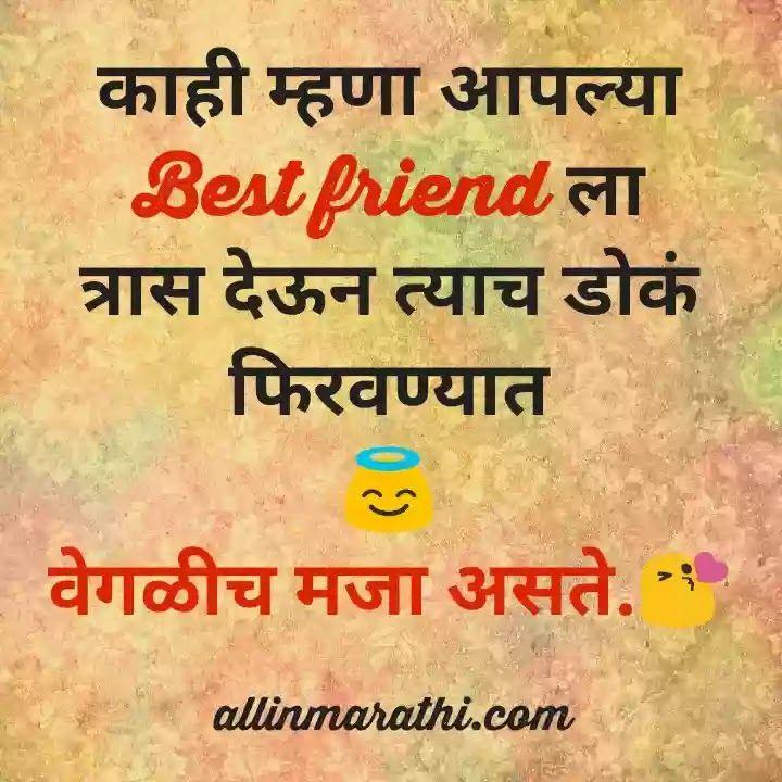 Kattar Maitri Status In Marathi In 2020 Sorry Quotes For Friend Friends Quotes Friendship Status