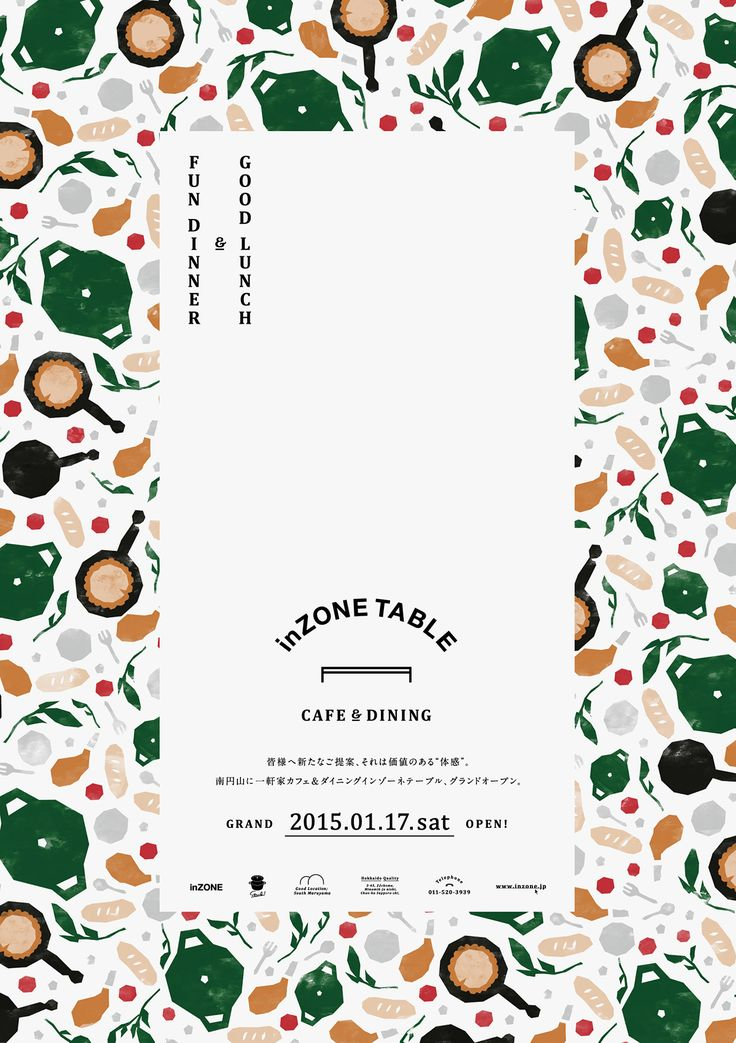 Japanese Poster: inZone Table. Sou Nomura / Rena Kanahama (Studio Wonder). 2015