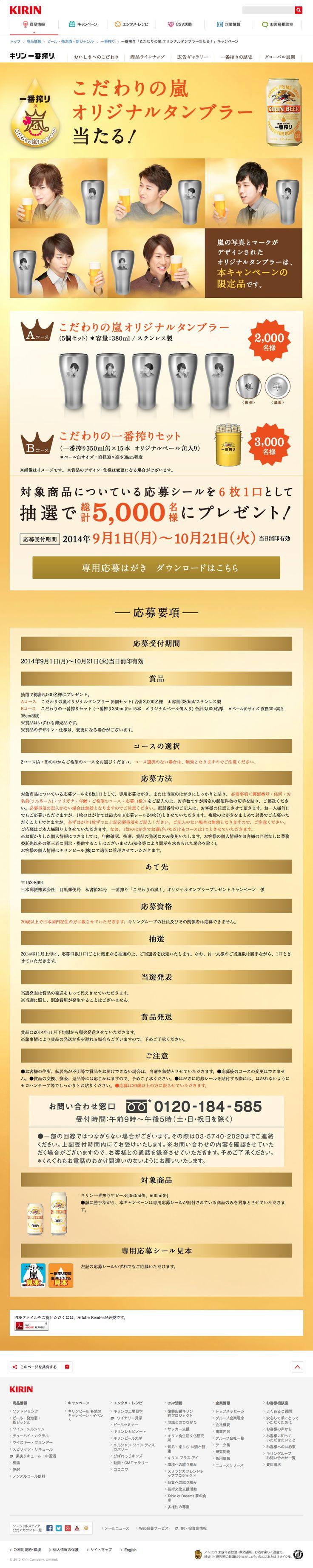 一番搾り「こだわりの嵐 オリジナルタンブラー当たる!」キャンペーン|一番搾り|ビール・発泡酒・新ジャンル|キリン