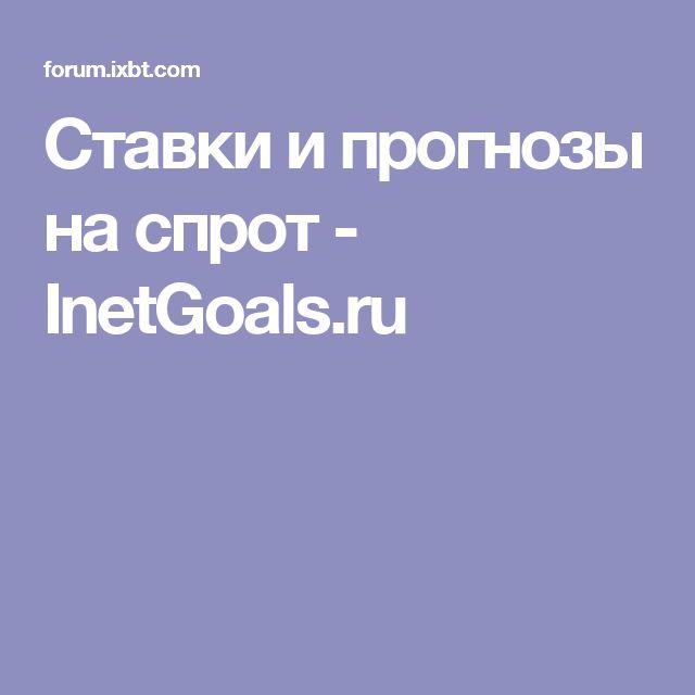 Ставки и прогнозы на спрот - InetGoals.ru