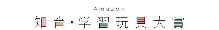 Amazon 知育・学習玩具大賞