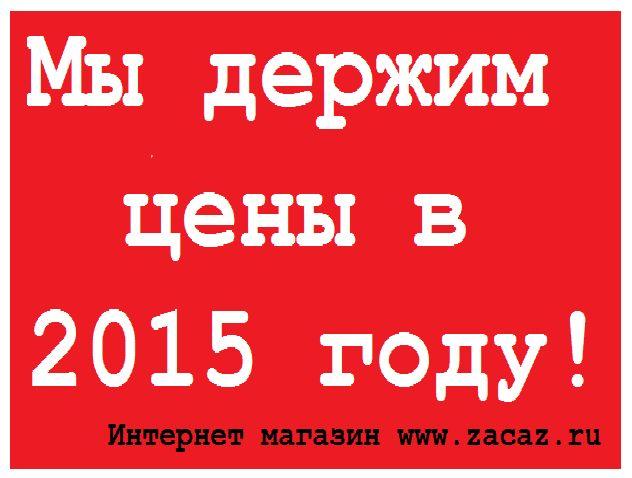 Доллар уже за 60 руб. В нашем интернет магазине много импортных товаров, на стоимость которых влияет курс доллара. Но несмотря на существенный рост курсов иностранных валют, после новогодних каникул мы решили пока не повышать розничные цены. http://zacaz.ru/novosti/my-derzhim-ceny/