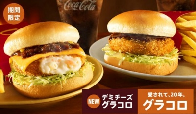 McDonald Japan's Gracoro burger, short for gratin, stuffs macaroni, shrimp, and white sauce into its patty.