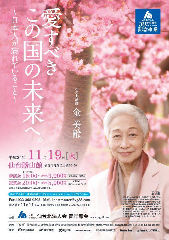 【2013年11月19日】金 美齢 氏による講演会を開催いたします。|公益社団法人 仙台北法人会 青年部会