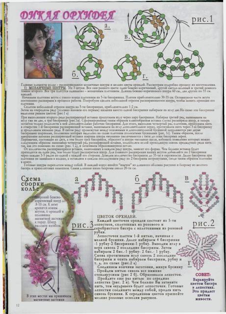 Дикая орхидея | Дамы, с 8 Марта! biser.info - всё о бисере и бисерном творчестве