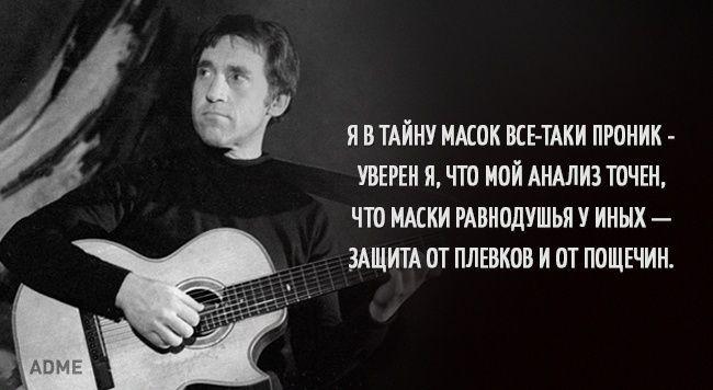 Эхо Москвы :: Блоги / 15 цепляющих цитат Владимира Высоцкого