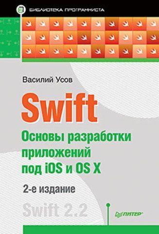 Василий Усов. Swift. Основы разработки приложений под iOS и OS X
